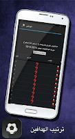 Screenshot of Saudi Football - Pro