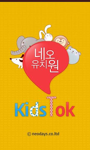 키즈톡 KidsTok