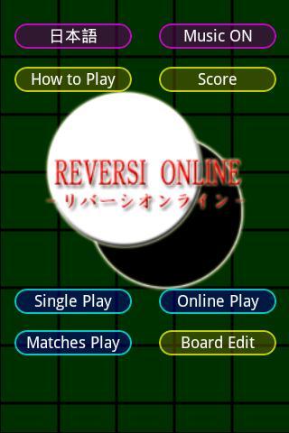 リバーシ Online