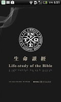 Screenshot of Life-Study of the Bible