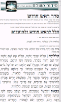 Screenshot of סידור השלם | Siddur To Go