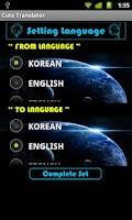 Screenshot of 쉽고 간편하게 사용하는 귀여운 번역기!(주요 6개국어)