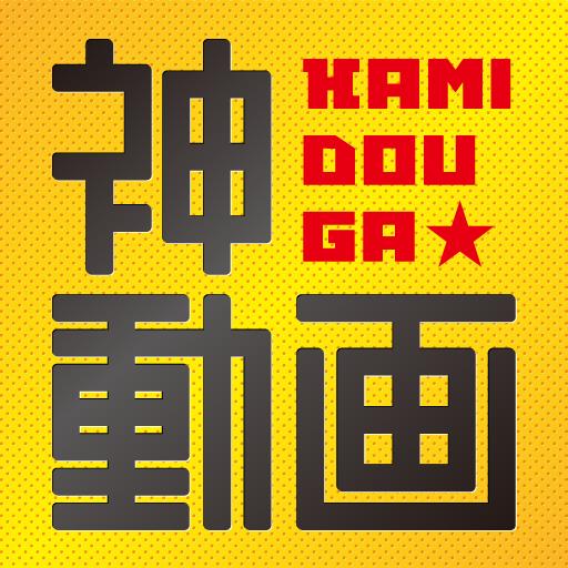 神動画100連発!~面白動画を連日更新! 娛樂 App LOGO-APP試玩