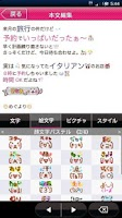 Screenshot of Emoticon Pastel for DECOCUTE