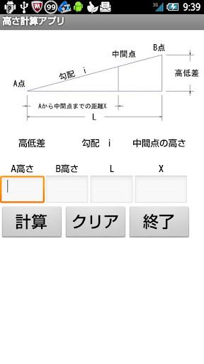 高さ計算アプリ
