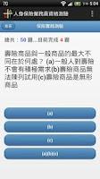 Screenshot of 人身保險業務員資格測驗