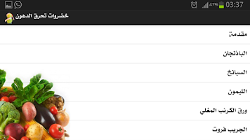 Screenshot of خضروات تحرق الدهون
