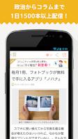 Screenshot of mixiニュース - みんなの意見が集まるニュースアプリ