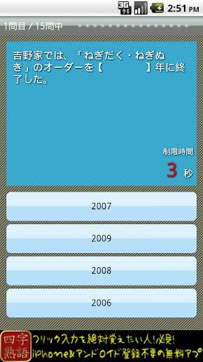 無料休闲Appの牛丼クイズ|記事Game
