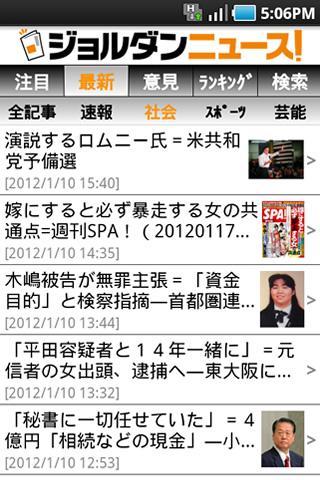 ジョルダンニュース 〜速報と最新の芸能・スポーツニュース