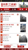 Screenshot of 中原工商舖