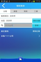 Screenshot of 找工作