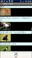 Screenshot of 犬図鑑