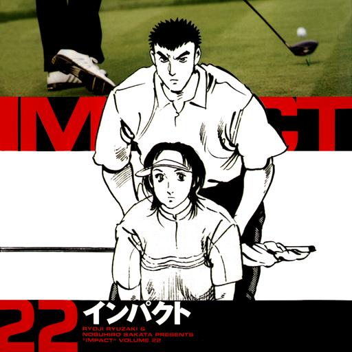 漫画のインパクト Vol.22 LOGO-記事Game