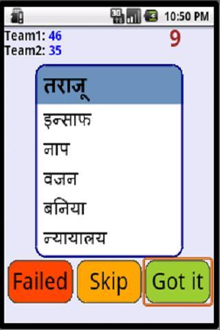 hindi shabdavedh LITE