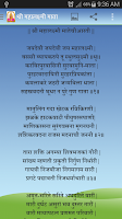 Screenshot of Marathi Arti Player