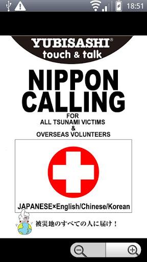 YUBISASHI NIPPON CALLING JAPAN