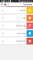 Screenshot of מנשה