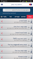 Screenshot of Isracard ישראכרט הטבות תשלומים