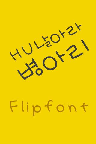 HU날아라병아리 한국어 FlipFont