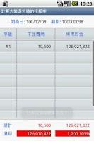 Screenshot of 台灣瘋樂透 - 試用版