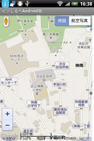 渋谷区電話帳