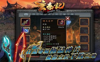 Screenshot of 玄秦記