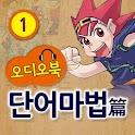 (오디오)마법천자문 소설 단어마법1 icon