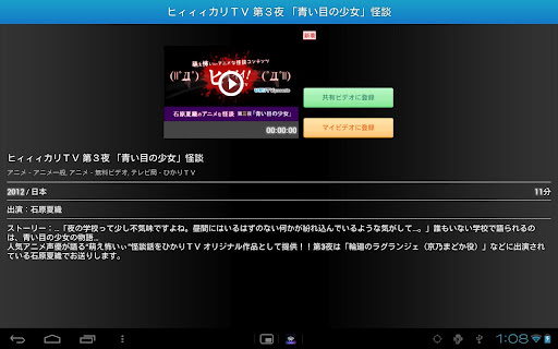 玩免費娛樂APP|下載どこでも for Tab app不用錢|硬是要APP