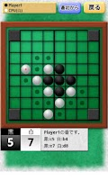 Screenshot of 変則リバーシ オンライン対戦