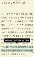 Screenshot of 이장우 - 리더를 읽다 시리즈(무료책)