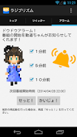 Screenshot of ラジプリズム