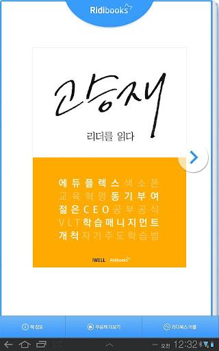 고승재 - 리더를 읽다 시리즈 무료책