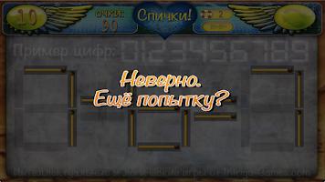 Screenshot of Спички. Логическая головоломка
