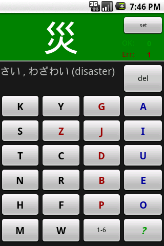 Elementary Kanji