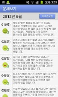 Screenshot of 월별운세6월
