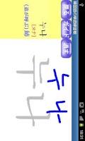 Screenshot of 韓国語の単語練習帳(無料版)