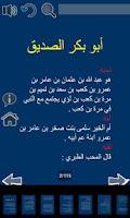 Screenshot of سيرة الخلفاء الراشدين
