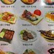 【西門町】美觀園日本料理