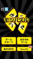 Screenshot of モジパズル
