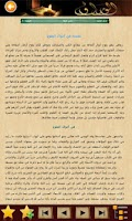Screenshot of Alwaraq  الوراق Arabic Books