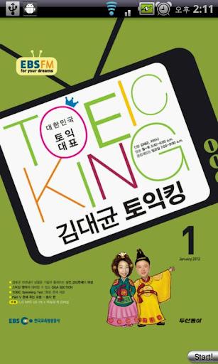 EBS FM 김대균토익킹 2012.1월호