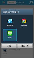 Screenshot of 3秒基地台(中華電信、遠傳、台灣大哥大、威寶)