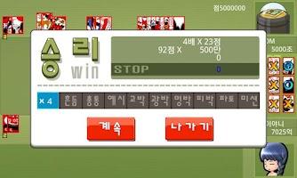 Screenshot of 신무한맞고 플러스