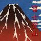 climb Mount Fuji!