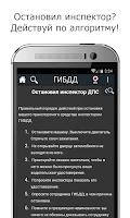 Screenshot of ГИБДД + ШТРАФЫ