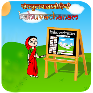 Sanskrit words in plural form APK