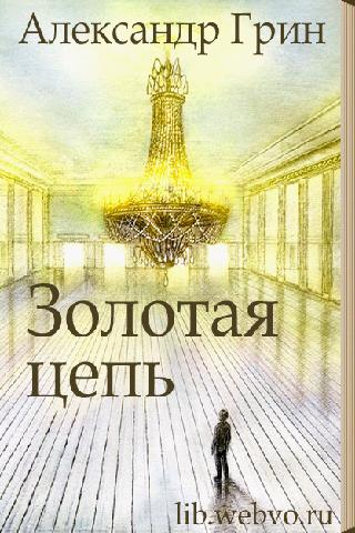 Золотая цепь - А.Грин
