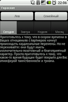 Screenshot of Гороскоп