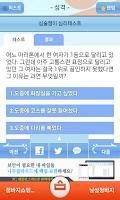 Screenshot of 성격 심리테스트 - 사랑 측정 검사 유형 연인 게임